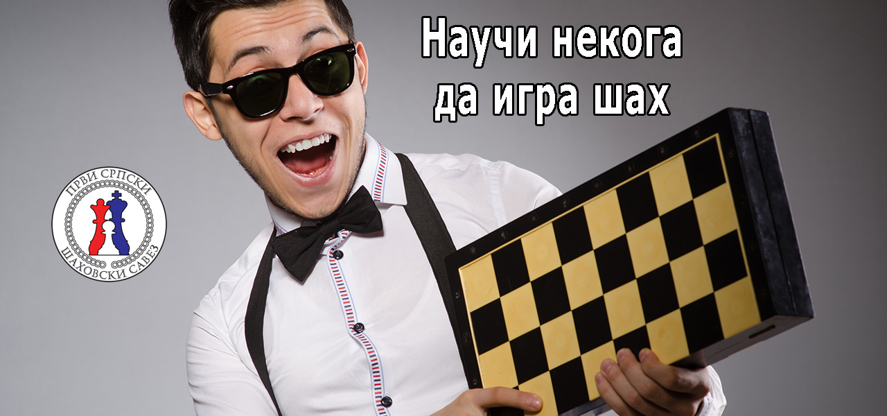 Научи некога да игра шах
